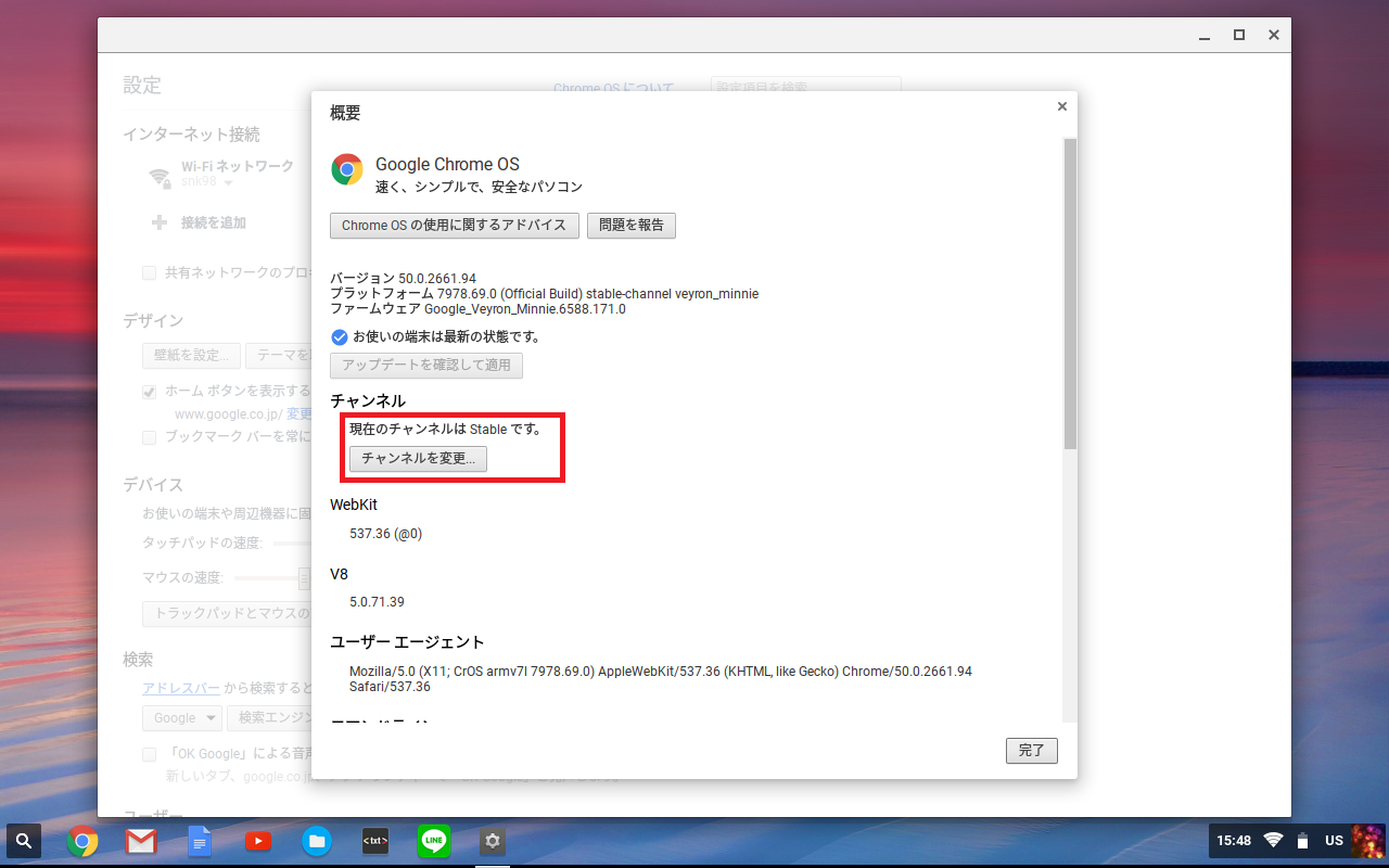 chromeos_googleplay01