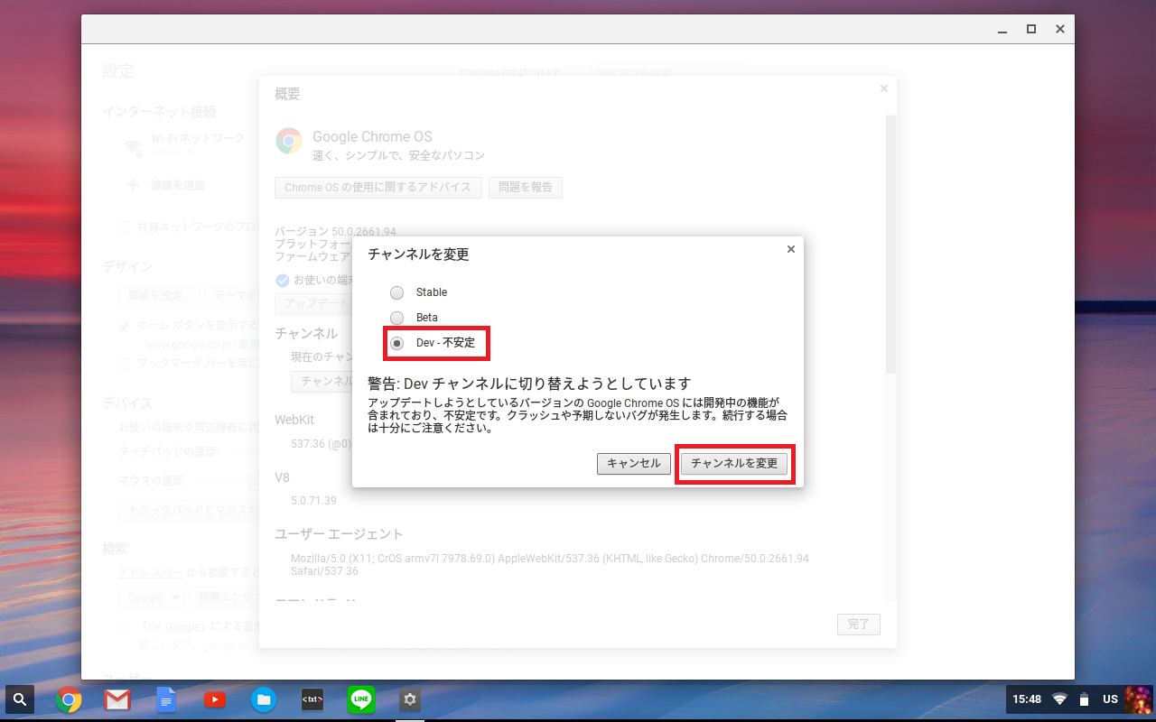 chromeos_googleplay02