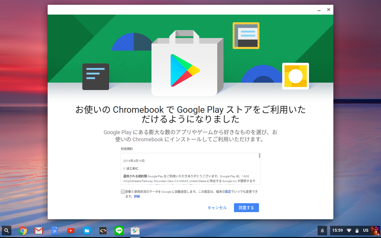 chromeos_googleplay04