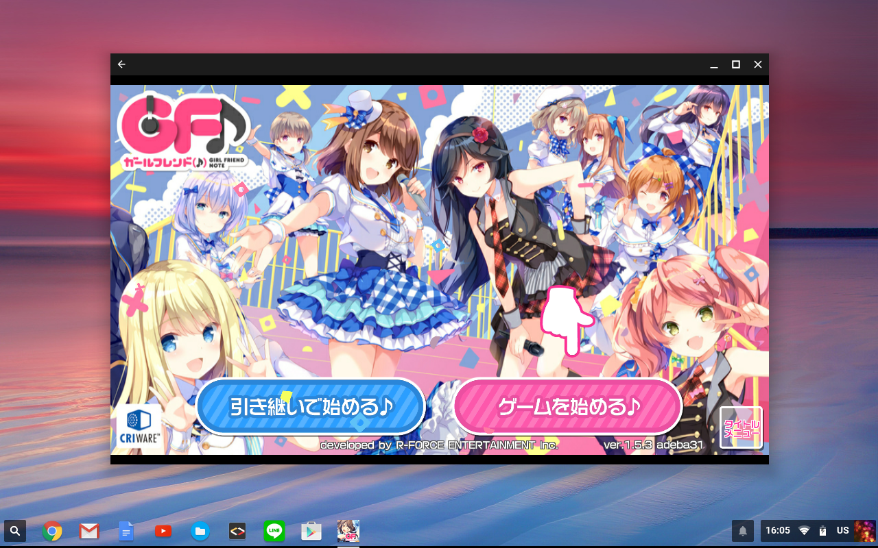 chromeos_googleplay06
