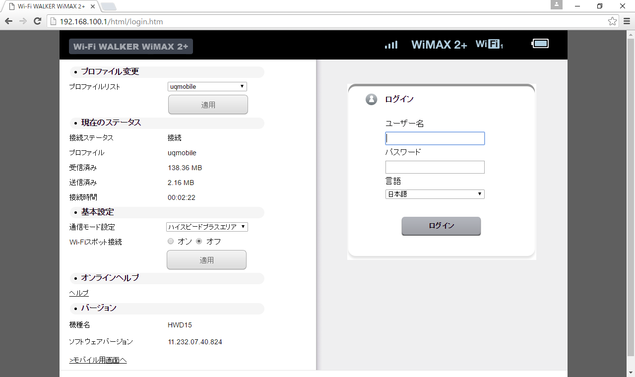 HWD15_uqmobile_connect