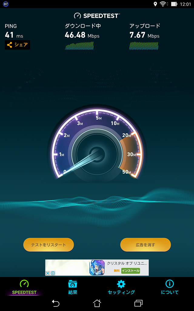 HWD15_uqmobile_speed