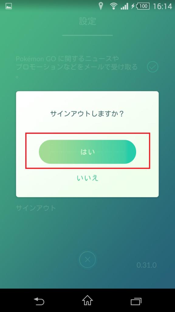 pokemongo_20160731_02
