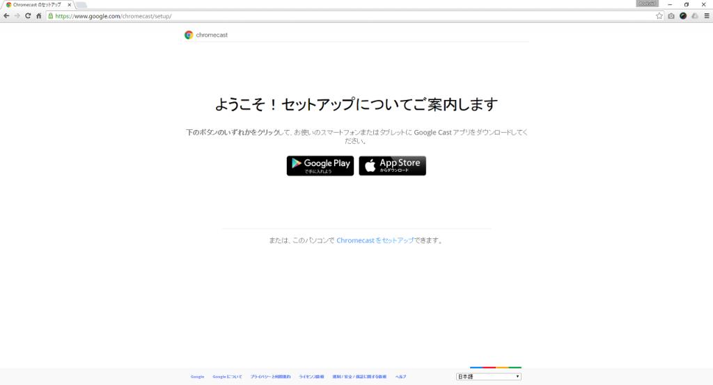 20160901_chromecast_04