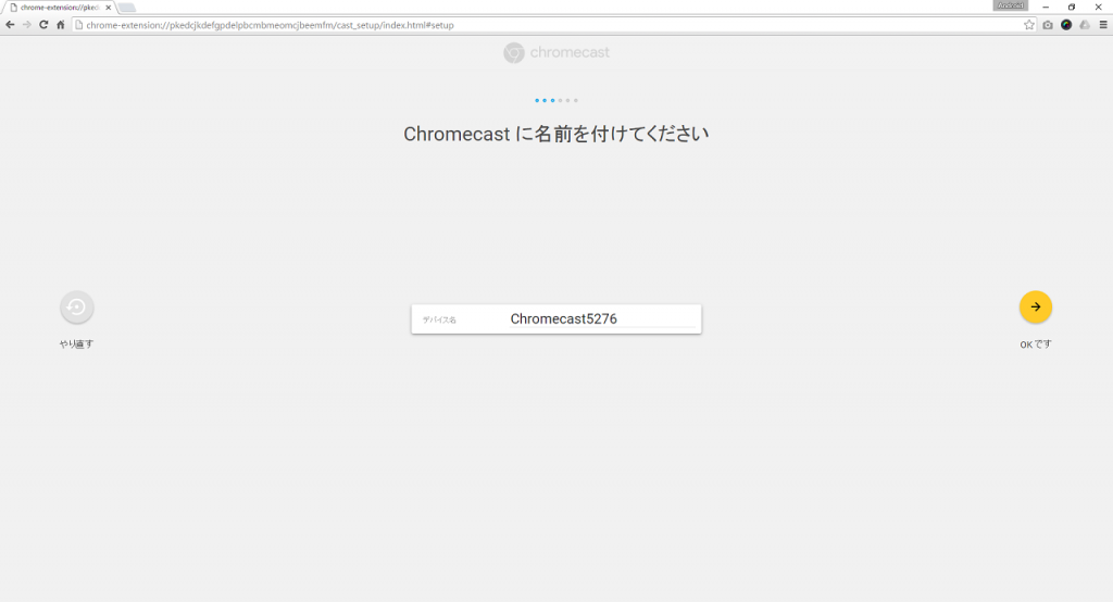 20160901_chromecast_10