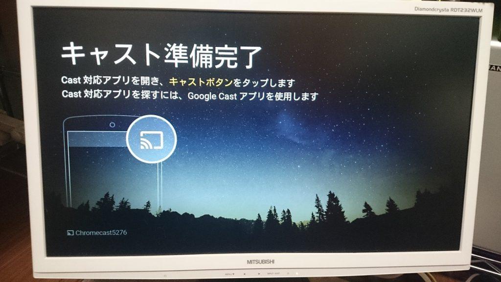 20160901_chromecast_15