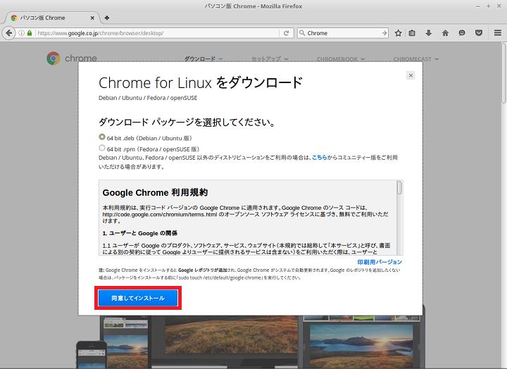 1651_linux-mint_line_02
