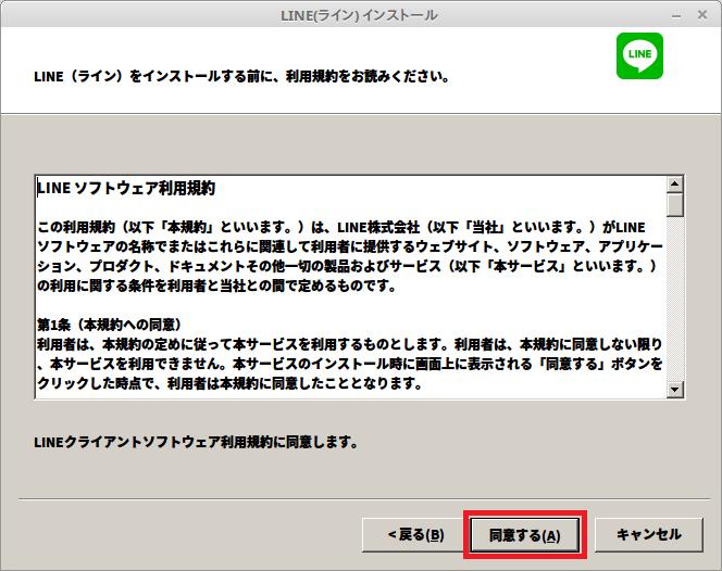 1651_linux-mint_line_19