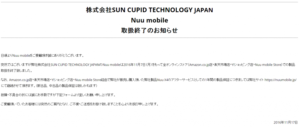 Nuu mobile公式サイトキャプチャ